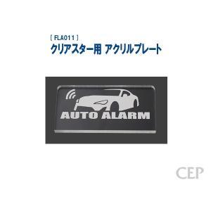 【ゆうパケット発送対応商品】クリアスター用 アクリルプレート:86・BRZ|cep