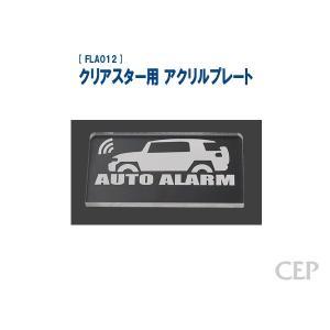 【ゆうパケット発送対応商品】クリアスター用 アクリルプレート:FJクルーザー1 cep