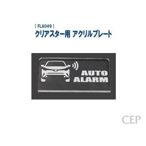 【ゆうパケット発送対応商品】クリアスター用 アクリルプレート:C-HR cep