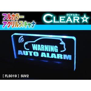 フルカラーアクリルスキャナ【クリアスター】Ver1.0:SUV2|cep