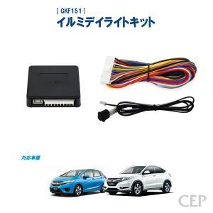 フィット3・ヴェゼル専用 イルミデイライトキット Ver3.0|cep
