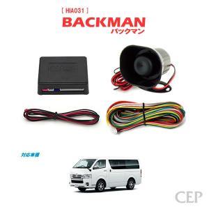 200系ハイエース専用(1・2・3・4型)サウンドアンサーバックキット【BACKMAN】 Ver6.0