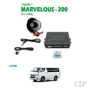 【4型後期(5型)にも対応】200系ハイエース専用 セキュリティ マーベラス200 Ver1.2|cep