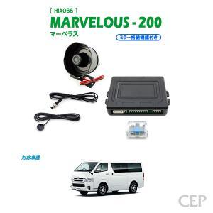 【4型後期(5型)にも対応】200系ハイエース専用 セキュリティ マーベラス200(ミラー格納機能付き) Ver1.2|cep