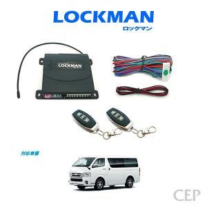 【1〜4型後期(5型)対応】200系ハイエース専用 キーレスエントリー ロックマン Ver1.1|cep