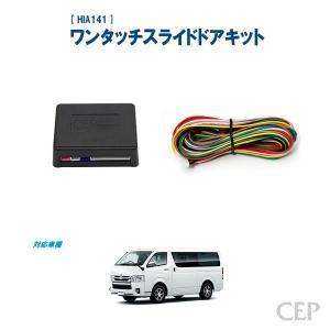 【4型後期(5型)にも対応】200系ハイエース専用(4型) ワンタッチスライドドアキット Ver3.1|cep