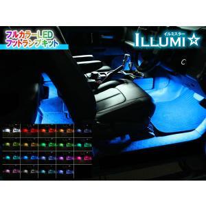 【キャンペーン特価】フルカラーLEDフットランプキット【イルミスター】Ver2.01 LED 2本セット cep