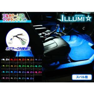 スバル用フルカラーLEDフットランプキット【イルミスター】 のれんわけハーネス付き Ver2.0 LED 4本セット|cep