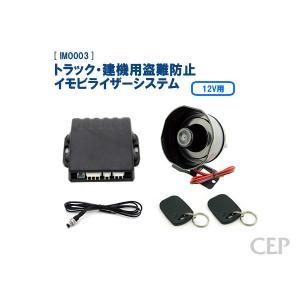 12V用トラック・建機用盗難防止イモビライザーシステム Ver2.0|cep