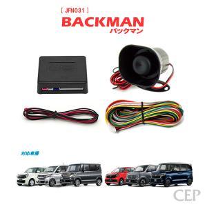 Nシリーズ専用 サウンドアンサーバックキット【BACKMAN】 Ver6.0
