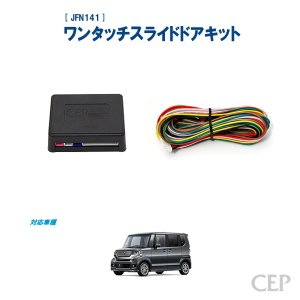 N-BOX専用 ワンタッチスライドドアキット Ver3.0|cep