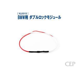 【ゆうパケット発送対応商品】BMW用ダブルロックモジュール|cep