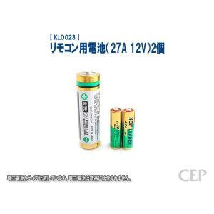 【ゆうパケット発送対応商品】リモコン用電池2個 27A 12V|cep