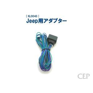 Jeep用アダプター|cep