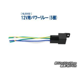 12V用パワーリレー(5極)|cep