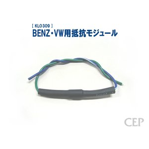 【ゆうパケット発送対応商品】BENZ・VW用抵抗モジュール|cep