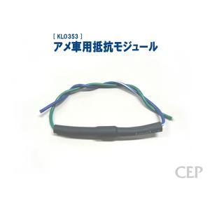 【ゆうパケット発送対応商品】アメ車用抵抗モジュール|cep