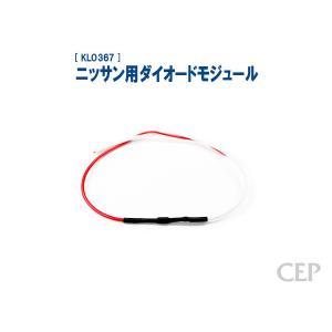 【ゆうパケット発送対応商品】ニッサン用ダイオードモジュール|cep