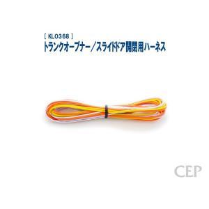 【ゆうパケット発送対応商品】トランクオープナー /スライドドア開閉用ハーネス|cep