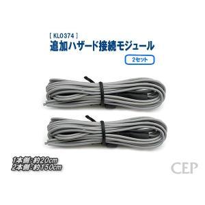 追加ハザード接続モジュール 2セット|cep