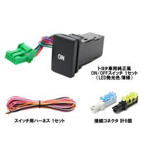 トヨタ車用純正風ON/OFFスイッチ(33.0×22.5mm)|cep