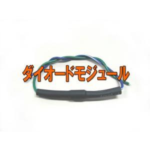 【ゆうパケット発送対応商品】ダイオードモジュール cep