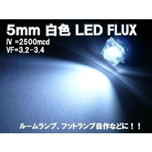 Flux5mm高輝度白色LED100個セット|cep