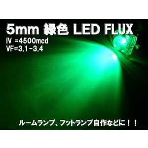 Flux5mm高輝度緑色LED100個セット|cep