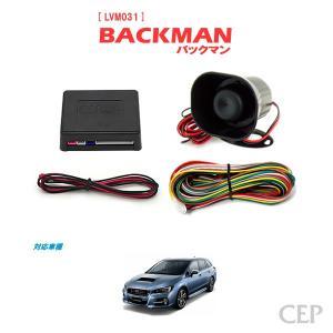 レヴォーグ・WRX専用 サウンドアンサーバックキット【BACKMAN】 Ver6.0|cep