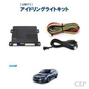 【翌営業日発送】レヴォーグ・WRX専用 アイドリングライトキット Ver3.0|cep