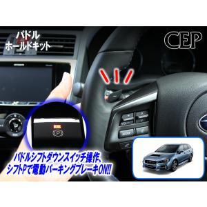 レヴォーグ・WRX専用 パドルホールドキット Ver2.0|cep