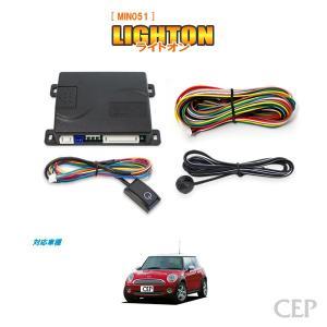 R55・R56 MINI専用 オートライト【ライトオン】 Ver3.01|cep