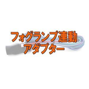 【ゆうパケット発送対応商品】フォグランプ連動用アダプター|cep