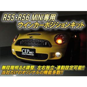 R55・R56 MINI専用 ウインカーポジションキット Ver1.0|cep