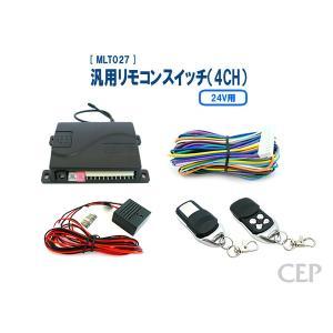汎用リモコンスイッチ(4CH)【24V用】 Ver3.1|cep