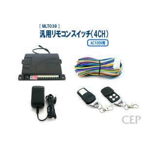 汎用リモコンスイッチ(4CH)【AC100V用】 Ver3.1|cep