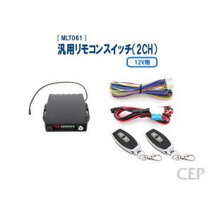 汎用リモコンスイッチ(2CH)【12V用】 Ver2.0|cep