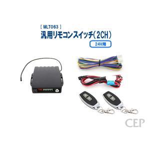 汎用リモコンスイッチ(2CH)【24V用】 Ver2.0|cep