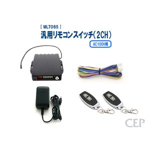 汎用リモコンスイッチ(2CH)【AC100V用】 Ver2.0|cep