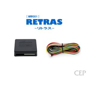 キーレス連動ミラー格納キット【リトラス】 Ver4.0|cep