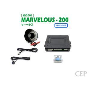 マーベラス200 ショックセンサーセット Ver1.4|cep