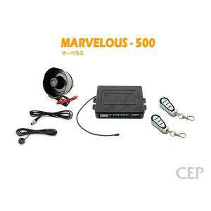 マーベラス500 Ver2.0|cep