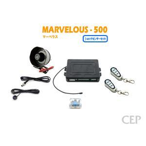 マーベラス500 ショックセンサーセット Ver2.0|cep