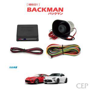 86専用 サウンドアンサーバックキット【BACKMAN】 Ver6.0