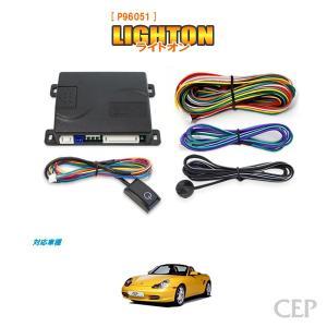 ポルシェ996・986(ボクスター)専用 オートライト【ライトオン】 Ver3.0|cep