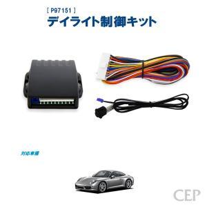 ポルシェ997・987(ボクスター・ケイマン)専用 デイライト制御キット Ver2.0|cep