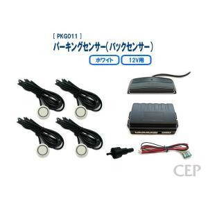 12V用バックセンサー(パーキングセンサー)/4センサー/色:ホワイト|cep