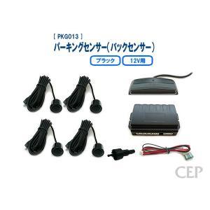 12V用バックセンサー(パーキングセンサー)/4センサー/色:ブラック|cep