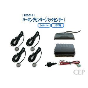 12V用バックセンサー(パーキングセンサー)/4センサー/色:シルバー|cep
