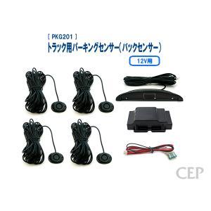 12Vトラック用パーキングセンサー(バックセンサー) Ver1.1:ブラック|cep